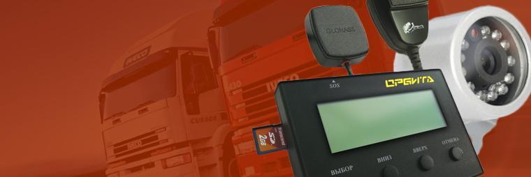 Мониторинг транспорта подключаем любое ГЛОНАСС оборудование подключаем тахографы с ГЛОНАСС
